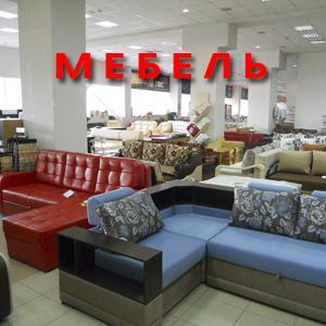 Магазины мебели Таштыпа