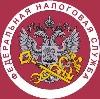 Налоговые инспекции, службы в Таштыпе