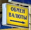 Обмен валют в Таштыпе