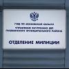 Отделения полиции в Таштыпе