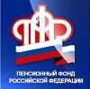 Пенсионные фонды в Таштыпе